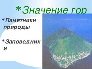 Значение гор Памятники природы Заповедники