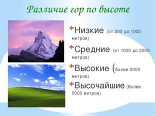 Различие гор по высоте Низкие (от 200 до 1000 метров) Средние (от 1000 до 200
