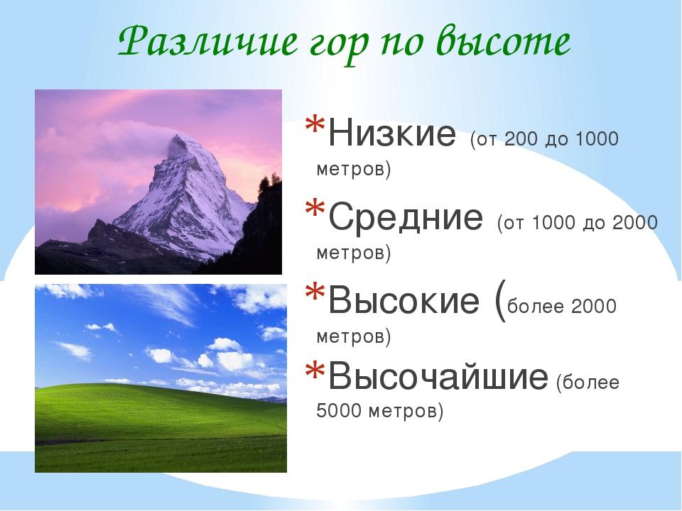 Различие гор по высоте Низкие (от 200 до 1000 метров) Средние (от 1000 до 200...