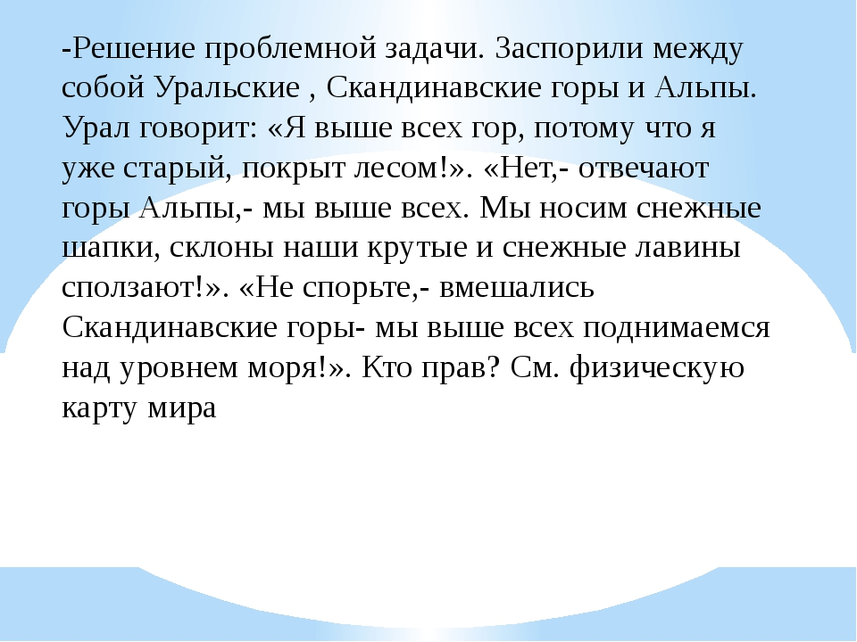 -Решение проблемной задачи. Заспорили между собой Уральские,Скандинавские г...