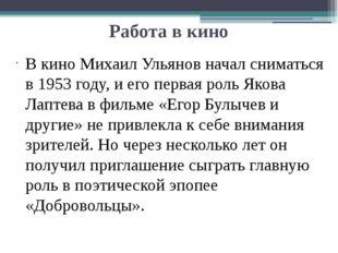 Работа в кино В кино Михаил Ульянов начал сниматься в 1953 году, и его первая