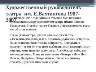 Художественный руководитель театра им. Е.Вахтангова 1987-2007 В сентябре 1987