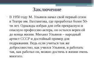 Заключение В 1950 году М. Ульянов начал свой первый сезон в Театре им. Вахтан