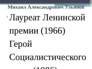 Михаил Александрович Ульянов Лауреат Ленинской премии (1966) Герой Социалисти
