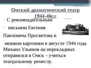 Омский драматический театр 1944-46г.г. С рекомендательным письмом Евгения Пав