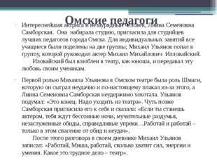 Омские педагоги Интереснейшая актриса и незаурядный человек, Лиина Семеновна