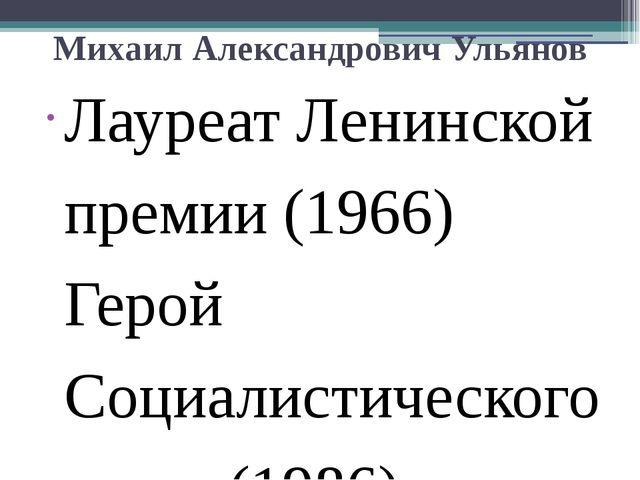 Михаил Александрович Ульянов Лауреат Ленинской премии (1966) Герой Социалисти...