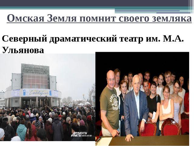 Омская Земля помнит своего земляка Северный драматический театр им. М.А. Улья...