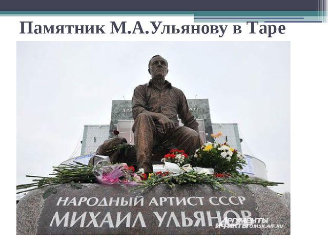 Памятник М.А.Ульянову в Таре
