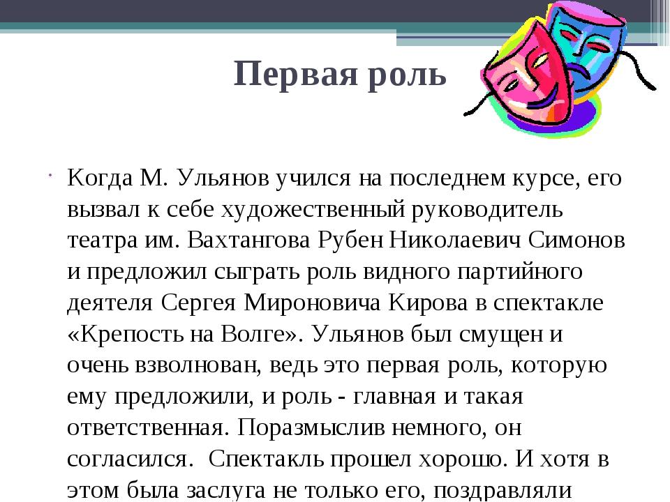 Первая роль Когда М. Ульянов учился на последнем курсе, его вызвал к себе худ...