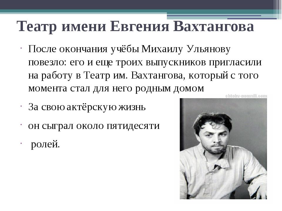Театр имени Евгения Вахтангова После окончания учёбы Михаилу Ульянову повезло...