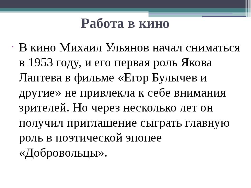 Работа в кино В кино Михаил Ульянов начал сниматься в 1953 году, и его первая...
