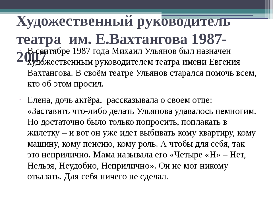 Художественный руководитель театра им. Е.Вахтангова 1987-2007 В сентябре 1987...