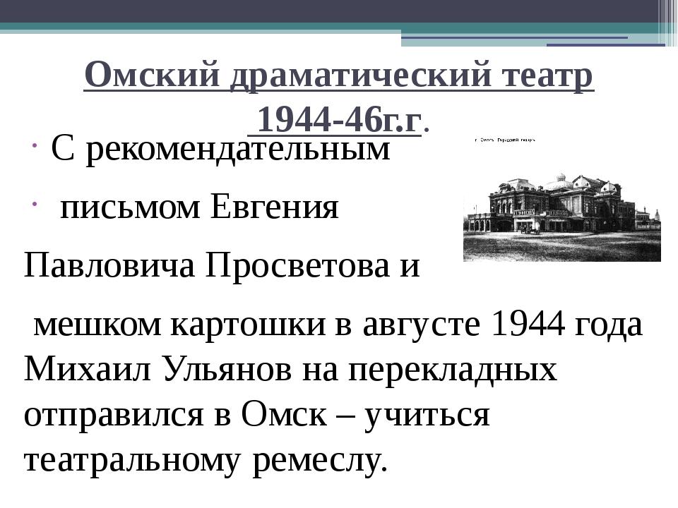 Омский драматический театр 1944-46г.г. С рекомендательным письмом Евгения Пав...