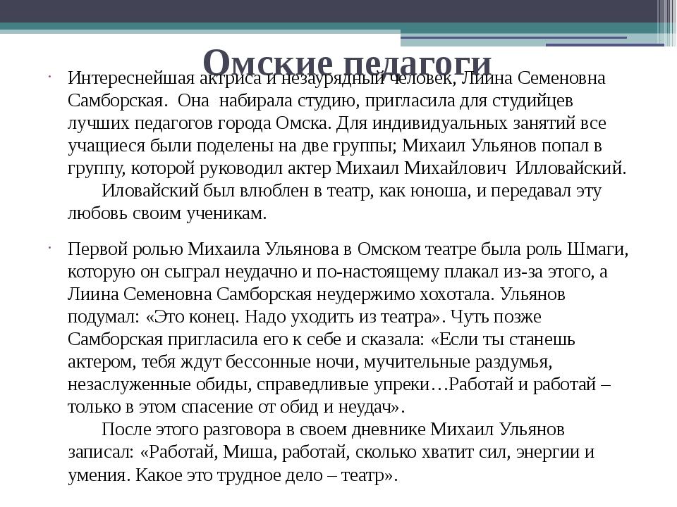 Омские педагоги Интереснейшая актриса и незаурядный человек, Лиина Семеновна...