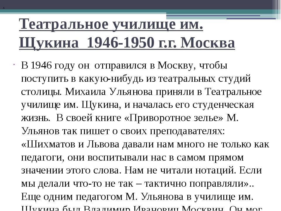 Театральное училище им. Щукина 1946-1950 г.г. Москва В 1946 году он отправилс...