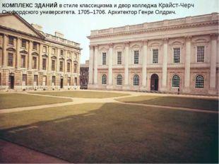 КОМПЛЕКС ЗДАНИЙ в стиле классицизма и двор колледжа Крайст-Черч Оксфордского