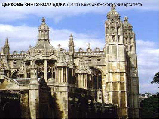 ЦЕРКОВЬ КИНГЗ-КОЛЛЕДЖА (1441) Кембриджского университета.