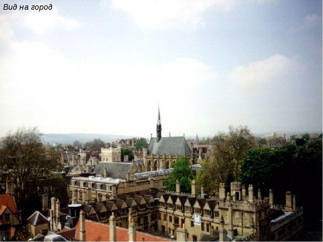 Вид на город Вид на город