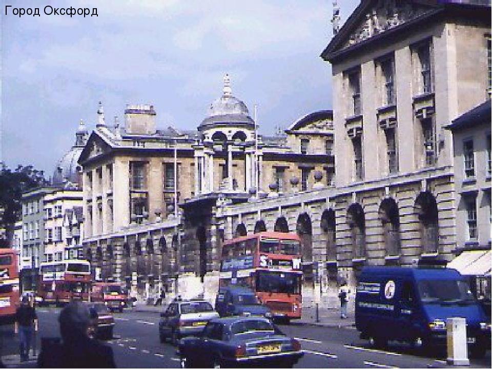 Город Оксфорд
