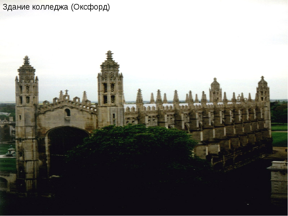 Здание колледжа (Оксфорд)