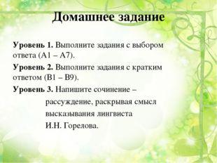 Домашнее задание Уровень 1. Выполните задания с выбором  ответа (А1 – А7).