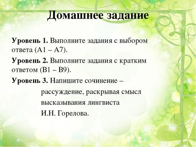 Домашнее задание Уровень 1. Выполните задания с выбором  ответа (А1 – А7)....