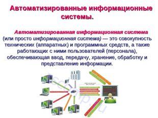 Автоматизированные информационные системы. Автоматизированная информационная