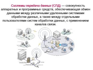 Системы передачи данных (СПД) — совокупность аппаратных и программных средств
