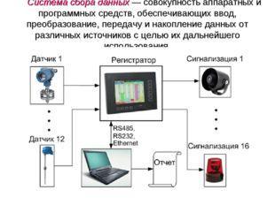 Система сбора данных — совокупность аппаратных и программных средств, обеспеч