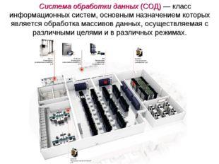 Система обработки данных (СОД) — класс информационных систем, основным назнач