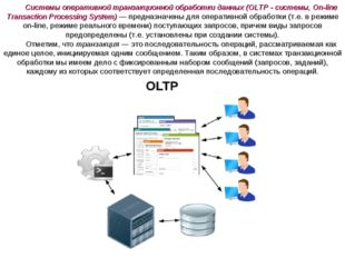 Системы оперативной транзакционной обработки данных (OLTP - системы, On-line