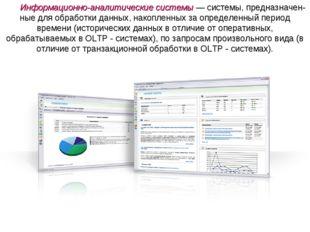Информационно-аналитические системы — системы, предназначенные для обработки