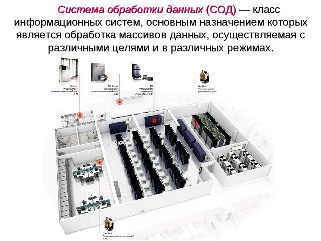Система обработки данных (СОД) — класс информационных систем, основным назнач...