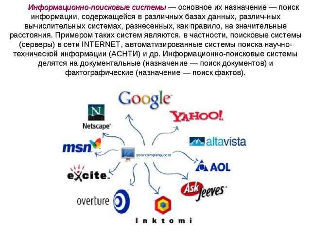Информационно-поисковые системы — основное их назначение — поиск информации,...