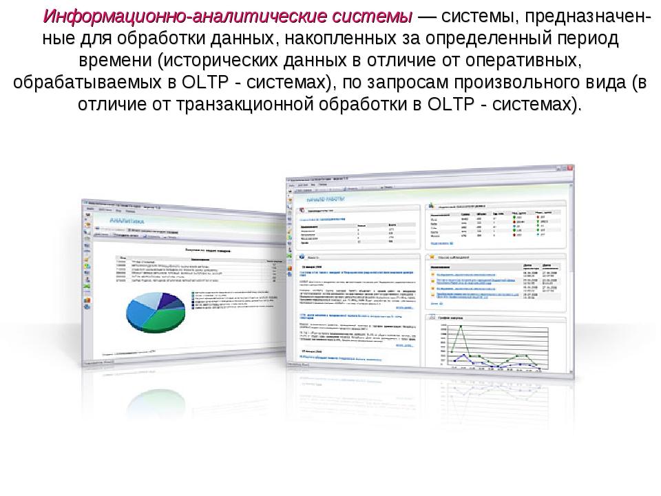 Информационно-аналитические системы — системы, предназначенные для обработки...
