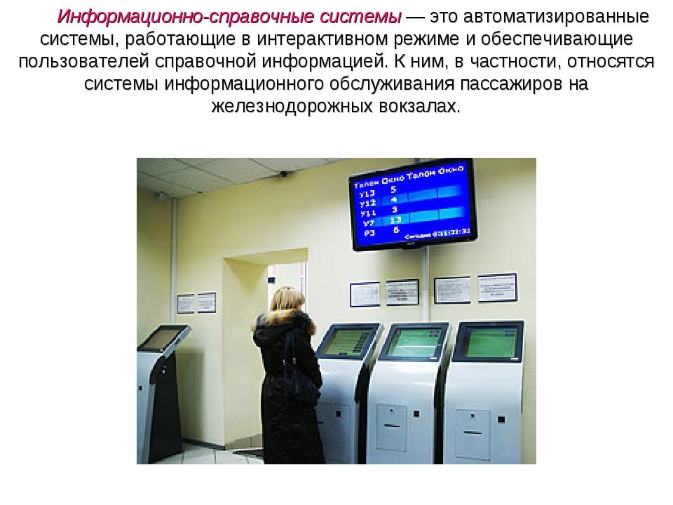 Информационно-справочные системы — это автоматизированные системы, работающие...