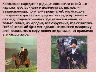 Кавказская народная традиция сохранила семейные идеалы чувство чести и досто