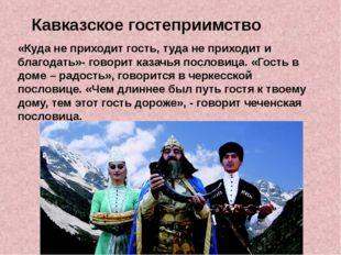 «Куда не приходит гость, туда не приходит и благодать»- говорит казачья посл