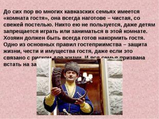 До сих пор во многих кавказских семьях имеется «комната гостя», она всегда н