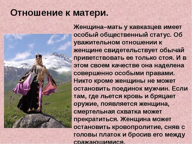 Отношение к матери. Женщина–мать у кавказцев имеет особый общественный стату...