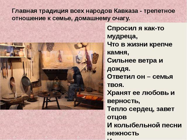 Главная традиция всех народов Кавказа - трепетное отношение к семье, домашне...