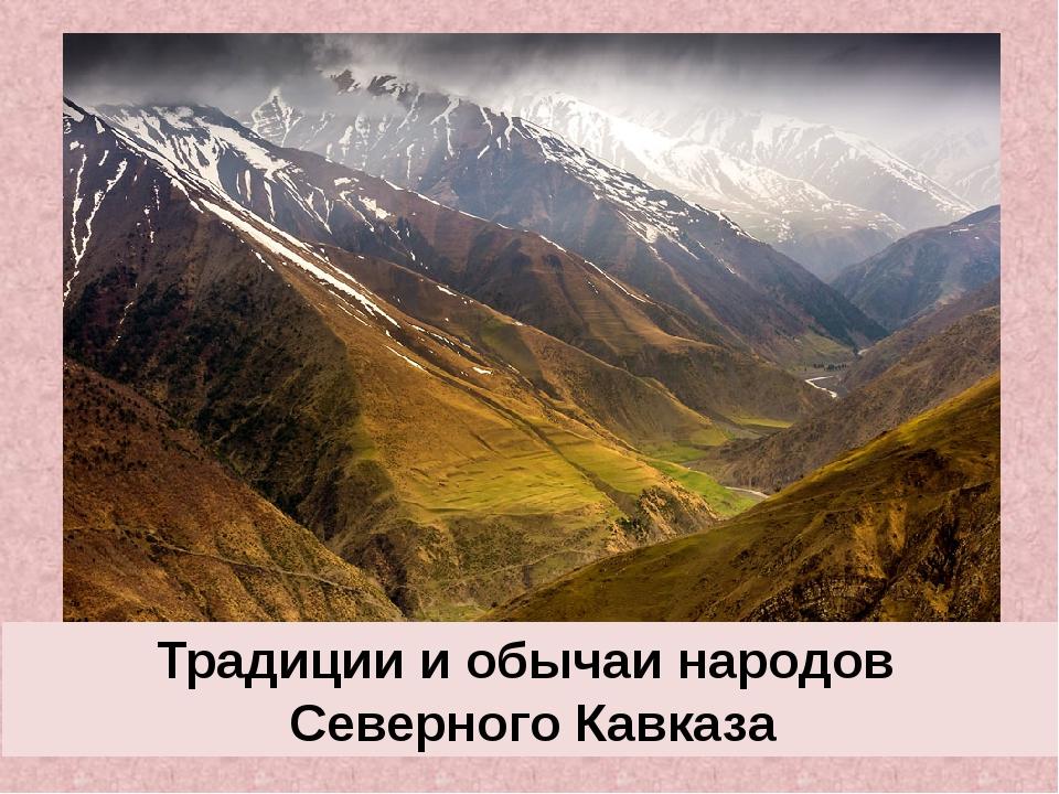 Традиции и обычаи народов Северного Кавказа