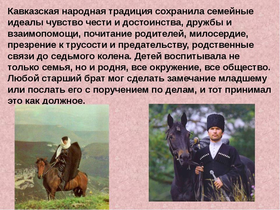 Кавказская народная традиция сохранила семейные идеалы чувство чести и досто...