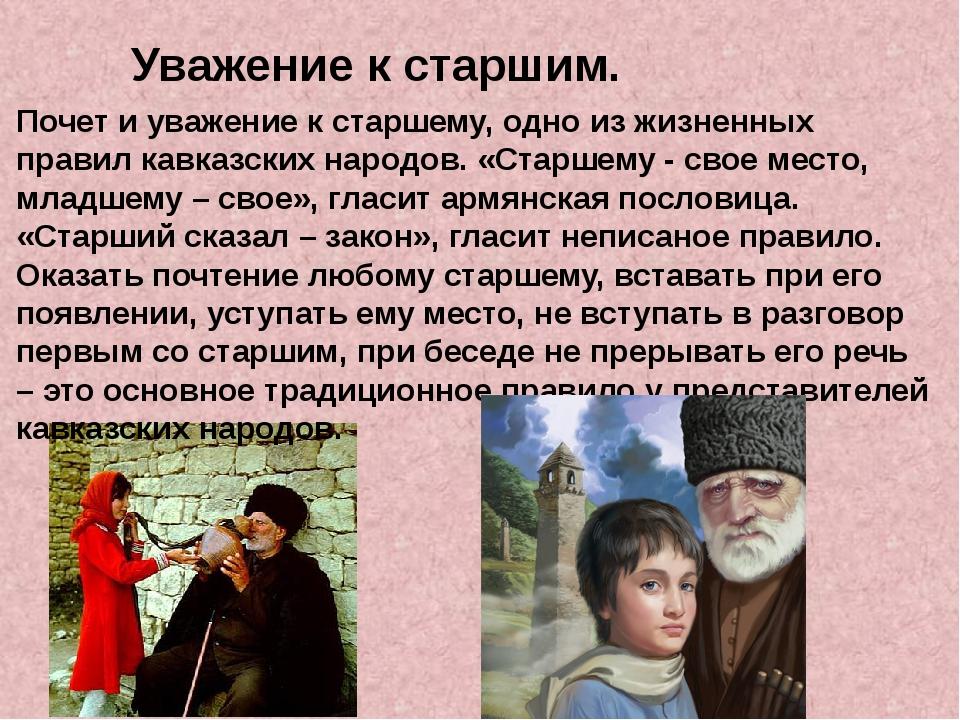 Уважение к старшим. Почет и уважение к старшему, одно из жизненных правил ка...