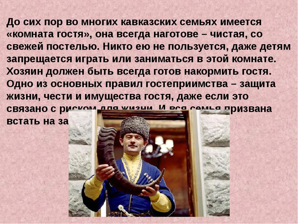 До сих пор во многих кавказских семьях имеется «комната гостя», она всегда н...
