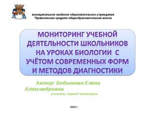 муниципальное казённое образовательное учреждение Приволжская средняя общеобр