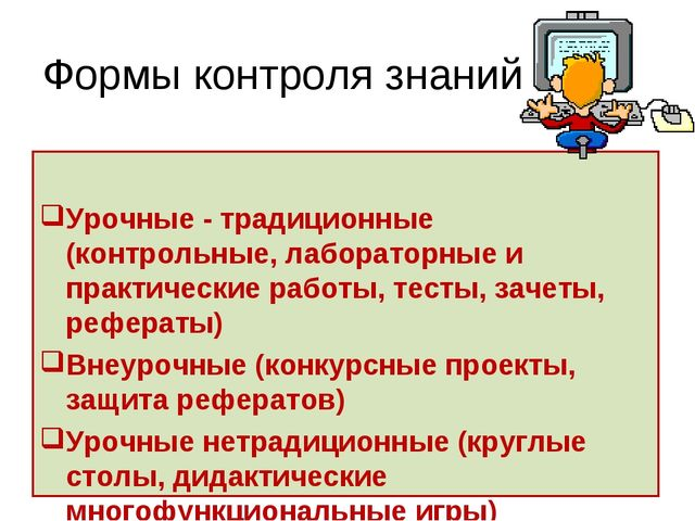 Формы контроля знаний  Урочные - традиционные (контрольные, лабораторные и п...