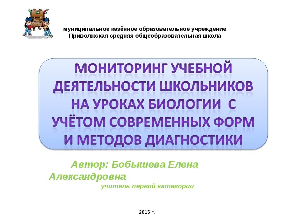 муниципальное казённое образовательное учреждение Приволжская средняя общеобр...