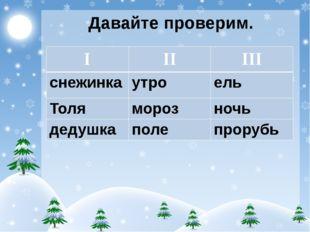 Давайте проверим. I II III снежинка утро ель Толя мороз ночь дедушка поле про